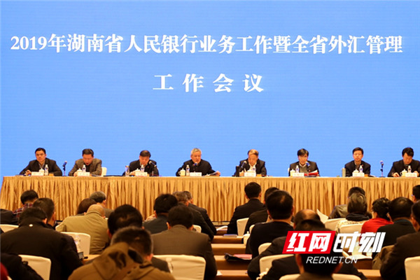 2019年湖南省人民银行业务工作暨全省外汇管