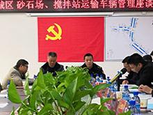 """新邵:召开运输车辆管理座谈会,夯实""""国卫""""创建基础"""