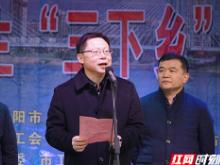 """益阳举行2019年文化科技卫生""""三下乡""""活动集中示范启动仪式"""