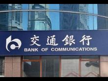 """交行再拔中银协""""千佳网点""""评比头筹 打造最佳服务银行品牌"""