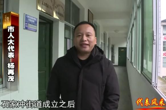 【代表风采】杨再茂:恪尽代表职守 助力乡村振兴