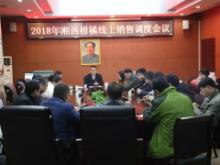 湘西州商务局应对柑橘滞销行动迅速