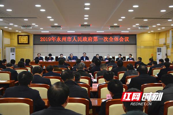 永州市政府召开2019年第一次全体会议
