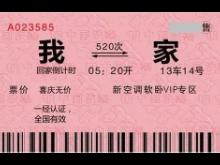 回家过年-免费提供广东珠三角地区-怀化拼车信息