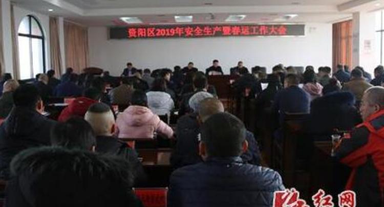 资阳区2019年安全生产暨春运工作会议召开