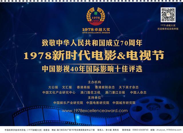1978新时代电影&电视节发布提名 中国影视40年总评选引爆全网
