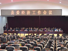 沅陵县委经济工作会议召开