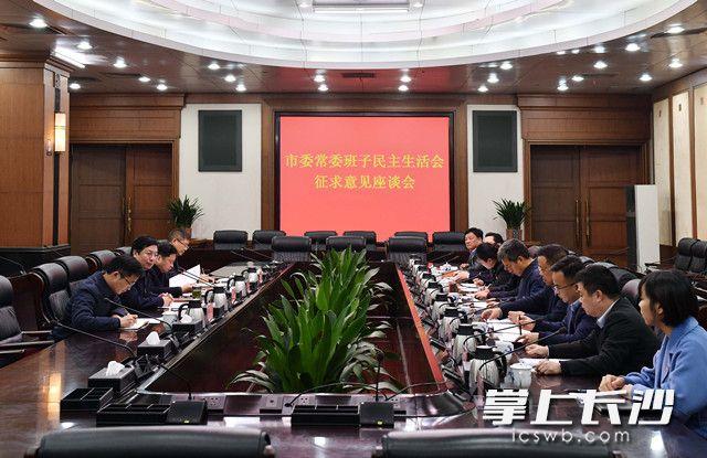 胡衡华主持召开市委常委班子民主生活会征求意见座谈会