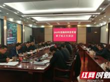 湘西州委常委班子召开2018年度民主生活会