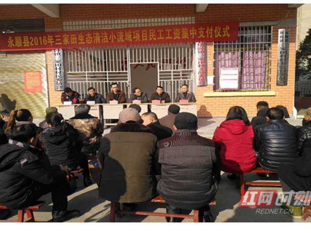永顺县巡察督促支付拖欠农民工工资26万余元