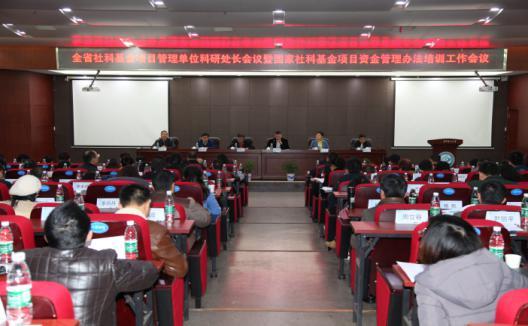 2016年全省社科处长会议
