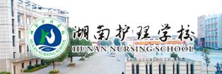 湖南护理学校