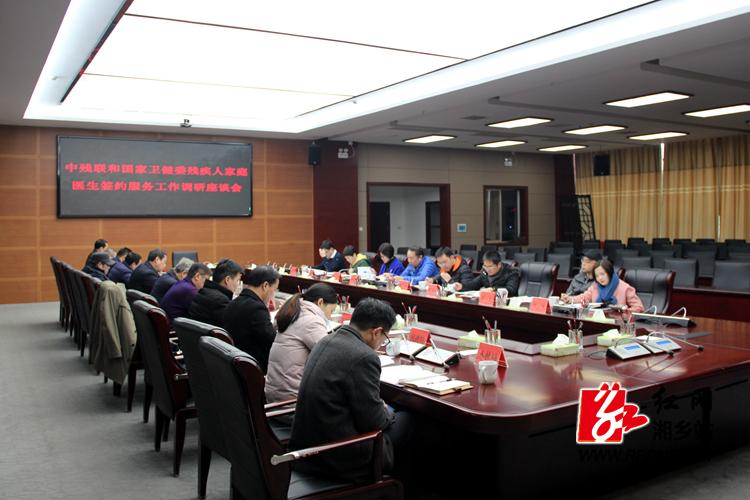 中国残联和国家卫健委来湘乡调研残疾人家庭医生签约服务工作