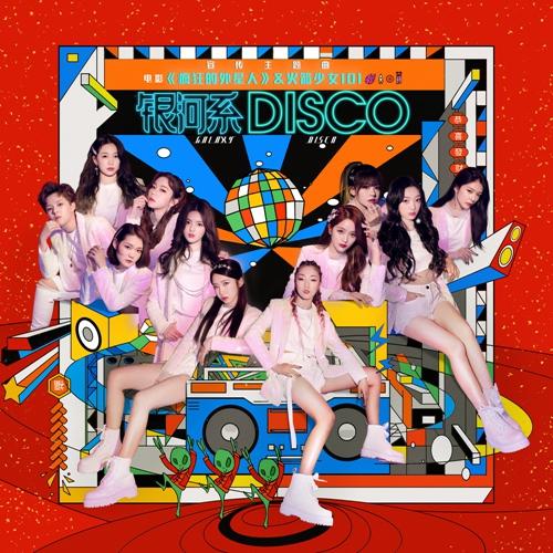 ???????????????????Disco????.jpg