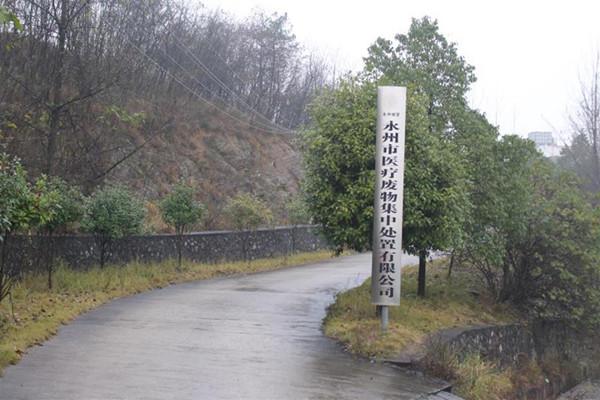 永州市医疗废物集中处置有限公司。.jpg