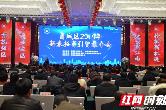 鼎城区2019新春招商推介会举行 现场签约15个项目