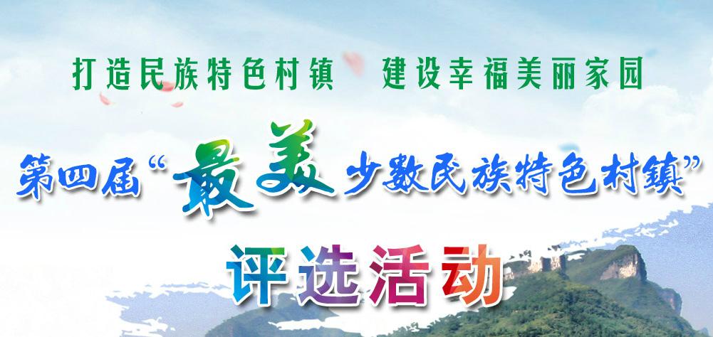 第四届最美少数民族特色村镇评选活动展示