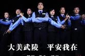 常德市公安局武陵分局公开招聘137名警务辅助人员