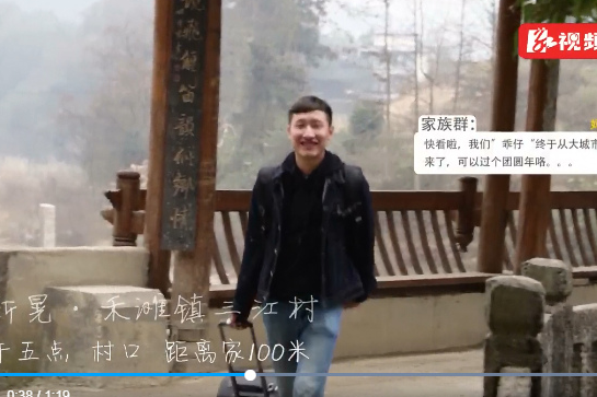 Video: From Shanghai to Sanjiang Village: 1558 km way back home