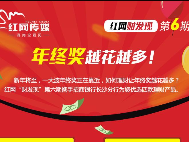 """红网""""财发现""""第六期:年终奖越花越多"""