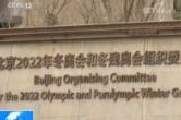 北京2022冬奥会项目审议会召开各项筹办工作进展顺利