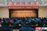 柳叶湖旅游度假区党工委召开经济工作会议