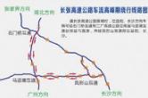 春节期间常德高速公路管制分流