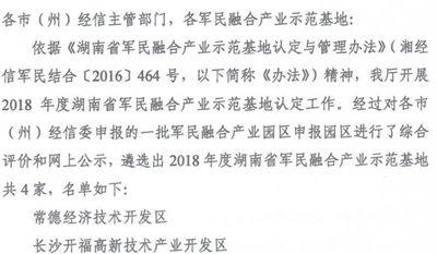 永州经开区被认定为湖南省军民融合产业示范基地