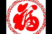 """九幅春联 不""""福""""不行 常德市产业办原创""""春联送福"""""""
