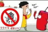 """调度禁燃工作 """"静""""候春节"""