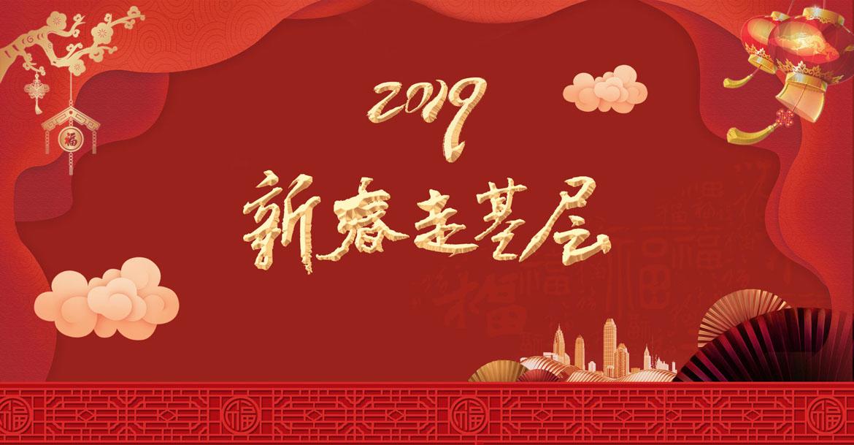 """2019新春走基层 """"四力""""写年味"""