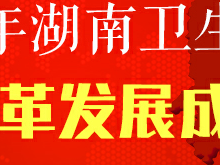2018湖南卫生健康改革发展成就
