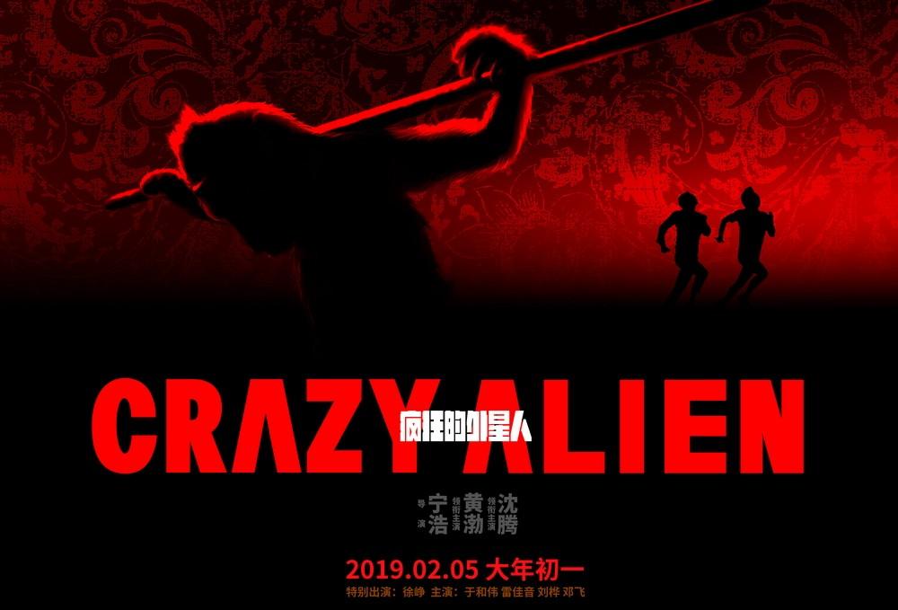 """《疯狂的外星人》""""特别""""版海报.jpg"""