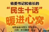 2019年湖南省两会红网中央厨房融媒体作品集