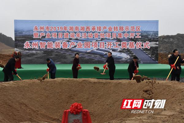 永州智能装备产业园项目开工奠基。.jpg