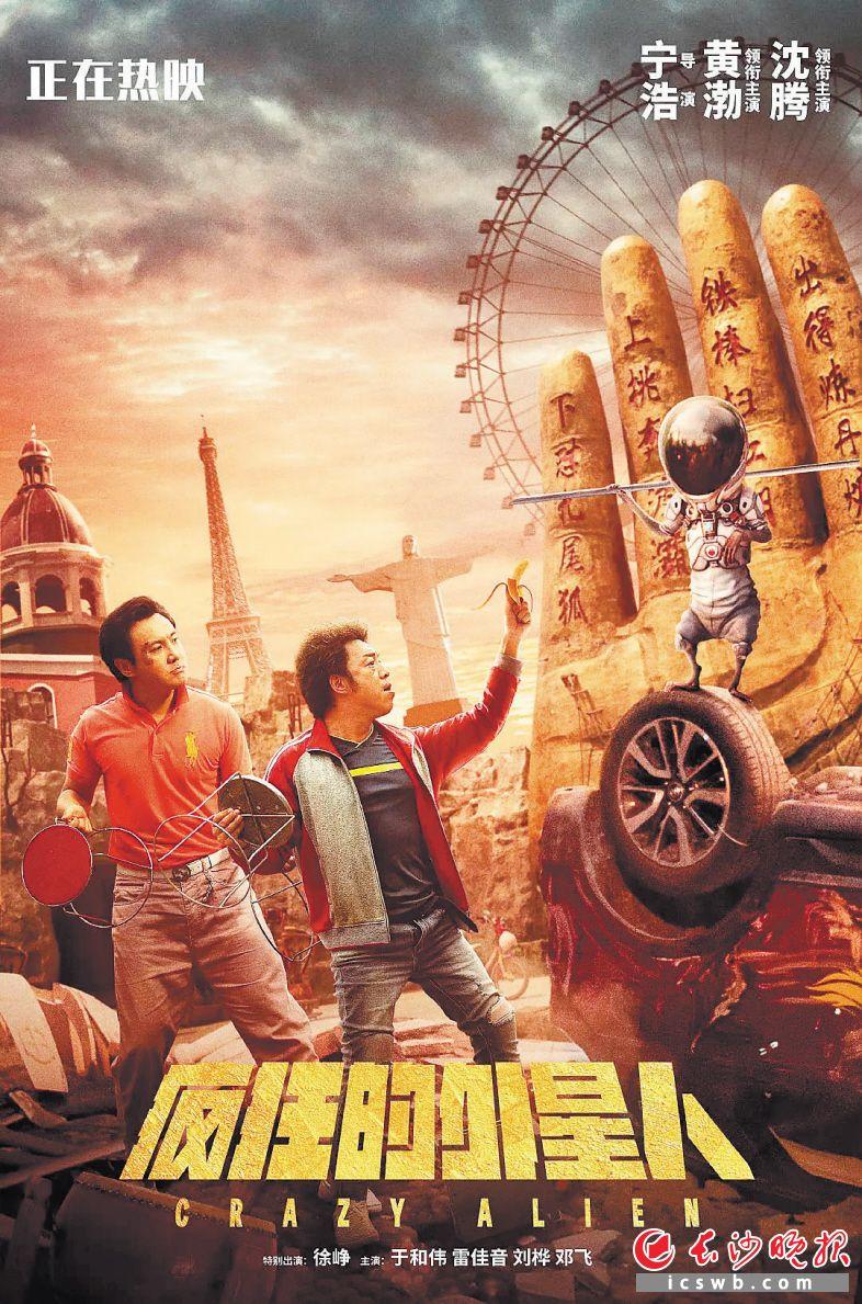 《疯狂的外星人》海报 资料图片