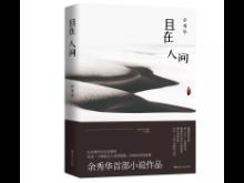 叮,有一份来自湖南文艺的新年书单,请查收