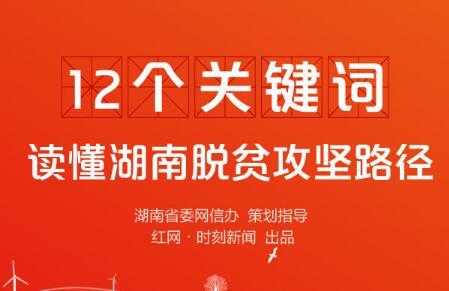 图解:12个关键词读懂湖南脱贫攻坚路径