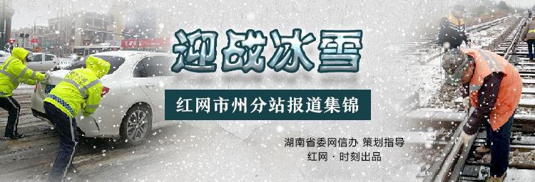 迎战冰雪 红网市州分站集锦