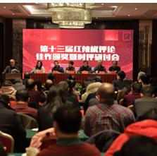第十三届红辣椒时评研讨会专题