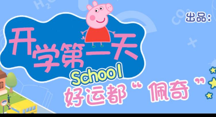"""开学第一天 好运都""""佩奇"""""""