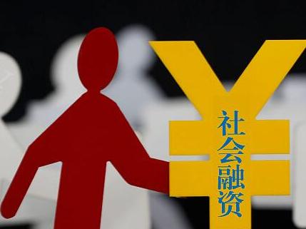 2018年湖南新增社会融资规模逾6000亿元