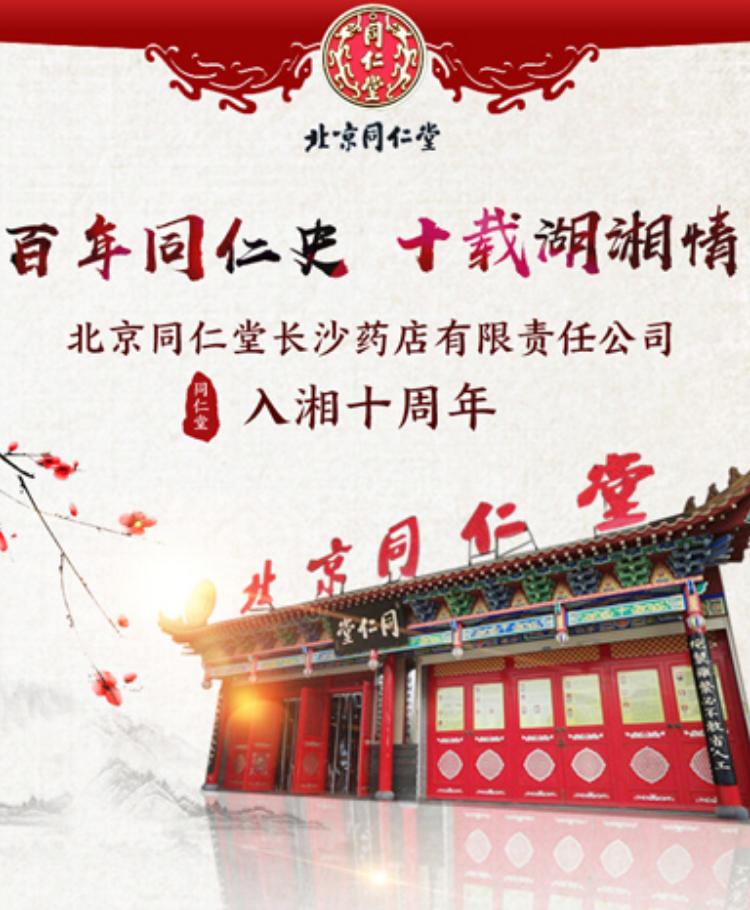北京同仁堂入湘十周年