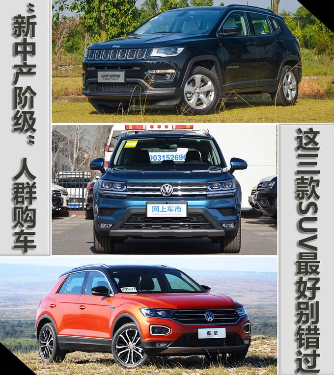 新中产阶级人群购车这三款SUV最好别错过-图1