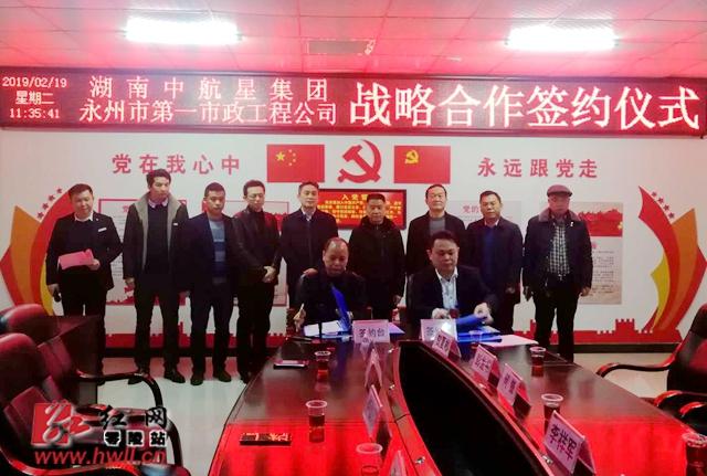 湖南中航星与市第一市政工程公司签订战略合作协议