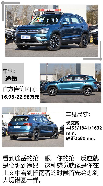 新中产阶级人群购车这三款SUV最好别错过-图2