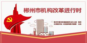专题 | 夫妻性生活影片,免费在线观看的黄片,香港经典三级机构改革进行时