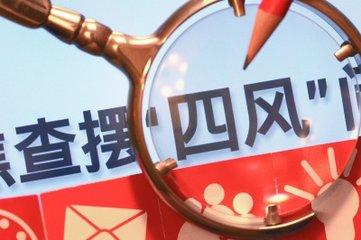 """永州""""两节""""期间发现""""四风""""典型问题线索37个"""