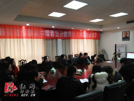 县宣传系统组织集中观看警示教育片《利剑惩蝇