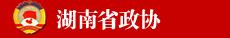 湖南省政协